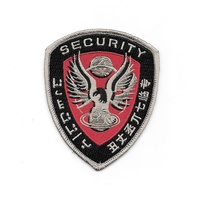 Firefly TV / Serenity Movie Security Shield Embroidered Logo Patch